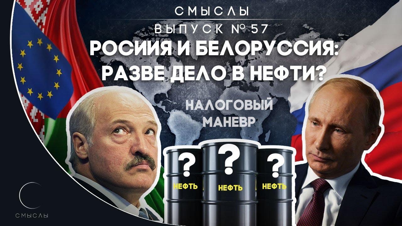СМЫСЛЫ - Выпуск № 57 Россия и Белоруссия. Разве дело в нефти?