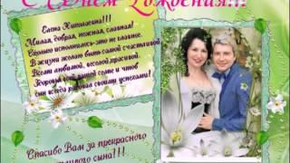 С Днем Рождения Елену Николаевну маму Николая Баскова