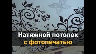 Натяжной потолок с фотопечатью | [Натяжные потолки в Костроме - МнеПотолок]