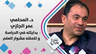 د. المحامي عمر الجازي -  بداياته في الدراسة و تكملته مشوار العلم  - حلوة يا دنيا