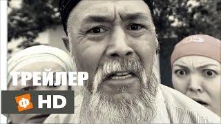 ЖЕНИТЬСЯ ЗА 72 ЧАСА Русский Трейлер (2016)