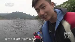 [远方的家]大好河山 钱塘江——体验千岛湖的水下世界| CCTV中文国际