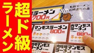 【超ド級】肉マンモスラーメンが激アツすぎた!