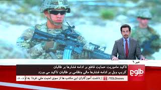 TOLOnews 6pm News 15 December 2017 / طلوع نیوز، خبر ساعت شش، ۲۴ قوس ۱۳۹۶