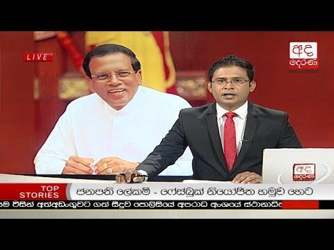 Ada Derana Late Night News Bulletin 10.00 pm - 2018.03.14