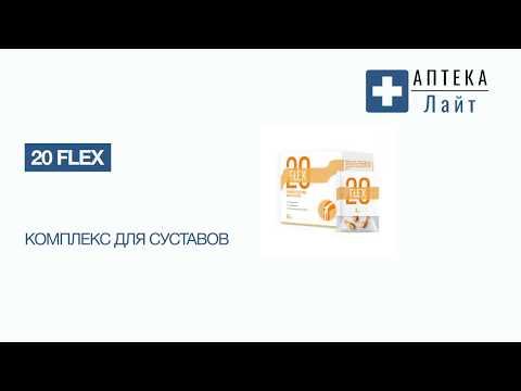 20Flex комплексное средство от боли в суставах