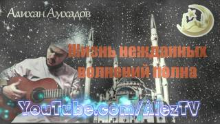 Алихан Амхадов - Жизнь нежданных волнений полна