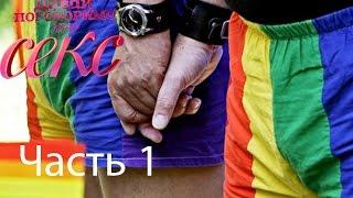 Жена подозревает, что муж — гей - Давай поговорим про СЕКС - Выпуск 10 - Часть 1 - 14.08.2014