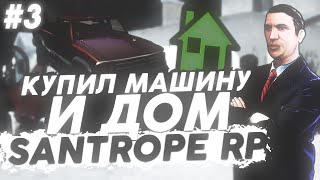 SANTROPE RP #3 КУПИЛ ДОМ И ТАЧКУ!? | SAMP MOBILE | SANTROPE RP |