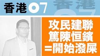 香港07:攻民建聯篤陳恆鑌=開始潑屎