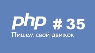 [PHP] Пишем свой движок с полного нуля. Часть 35. UPD: account.php [2]