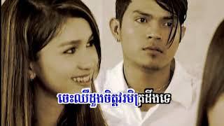 Trem nak kom plieng pleng sot karaoke khmer