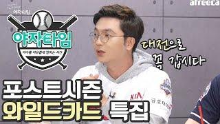 야자타임 2018 포스트시즌 와일드카드 특집