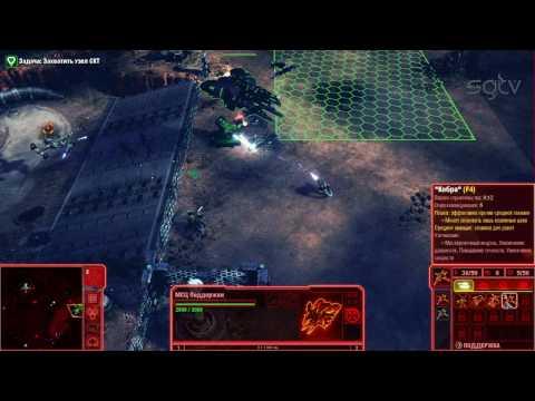 Command & Conquer 4 ретро обзор