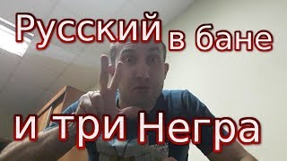 анекдот русский и три негра в бане анекдот смешной самые смешные анекдоты