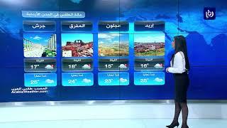 النشرة الجوية الأردنية من رؤيا 24-4-2018