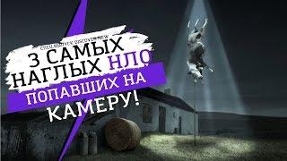 НЛО 2015. Реальное видео. 3 Самых Наглых НЛО Попавших На Камеру!