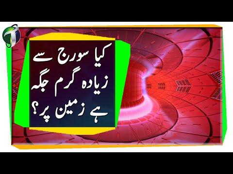 Nuclear Fusion: Star inside a bottle Urdu Hindi