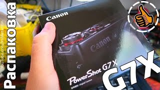 Распаковка - Canon G7x