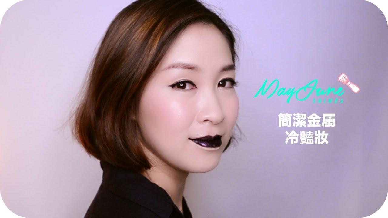 簡約金屬冷豔妝!   Dior Metalizer   MayJune Shines   - YouTube