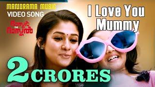 I Love you Mummy | Bhaskar The Rascal | Deepak Dev |  | Swetha | Devika | Malayalam Film Songs