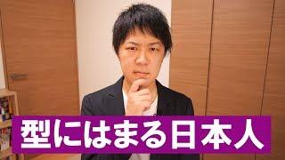 日本人は型にハマりすぎじゃないでしょうか?