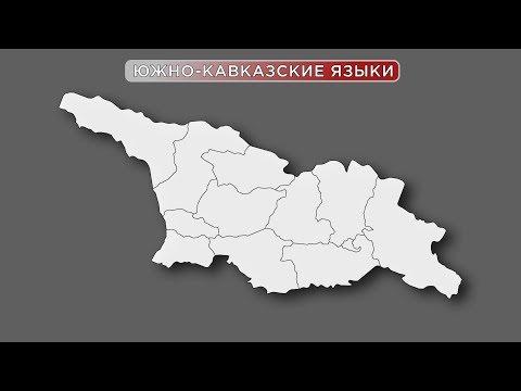 Южно-кавказская (картвельская) языковая семья /грузинский, грузины, Грузия, лазы, сваны, мегрелы/