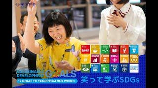 【SDGs】笑って学ぶSDGs in住友商事