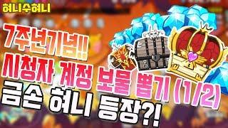 [쿠키런] ★7주년기념★ 초대박 시청자계정 보물뽑기 풀…