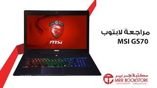 MSI GS70 مراجعة لابتوب