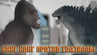 Кинг Конг против Годзиллы - Битва титанов / King Kong vs. Godzilla