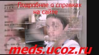 видео Справка медицинская для работы