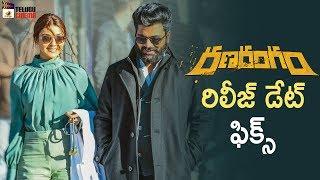 Ranarangam Movie RELEASE Date Fix | Sharwanand | Kajal Agarwal | Kalyani Priyadarshan |Telugu Cinema