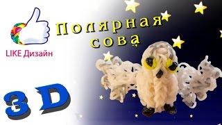 """""""Полярная сова""""- 3D фигурка из резиночек. Видеоурок #41"""