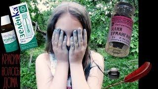 Aksi Go: красим волосы дома чернилами, марганцовкой и зелёнкой!
