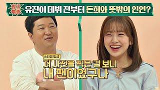 데뷔 전에 돈희와 인연 있었던 안유진(Ahn Yu-jin)?! (저게 뭐람 ㅋㅋㅋ) 아이돌룸(idolroom) 44회