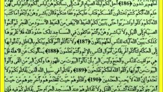 Fares Abbad Quran Surah Al-Baqarah