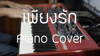 Silly Fools - เพียงรัก Piano Cover by ตองพี