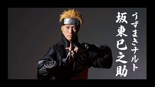南座新開場記念 新作歌舞伎『NARUTO-ナルト-』 坂東巳之助 コメント映像...