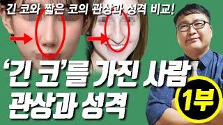 """[관상]👃🌈긴 코를 가진 사람의 관상과 성격의 특징🍀🎃""""긴 코""""와 """"짧은 코""""의 관상과 성격-1부🍆코의 길이 관상"""
