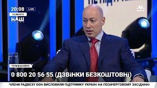 Гордон: Слухи о том, что США руководят Украиной, слишком преувеличены