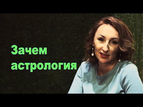Оксана Дарьина. Как звезды влияют на судьбу человека. Для чего нужна астрология.
