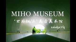 日本深山桃花源MIHO MUSEUM(贝律铭设计)Vlog