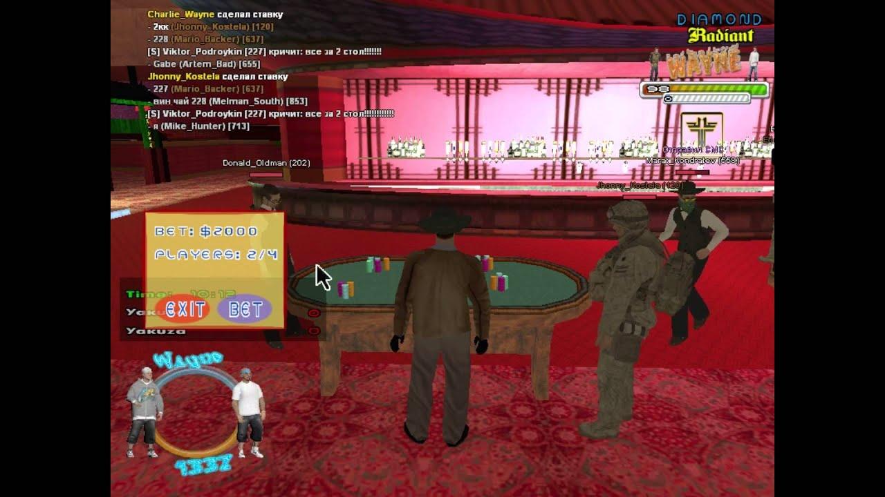 Схема казино в самп рулетка игровые автоматы 2007 pc