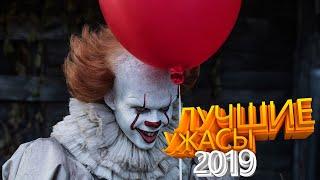 Лучшие фильмы ужасов 2019, которые стоит посмотреть