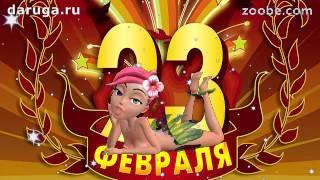 Поздравления с 23 февраля Днем защитника отечества прикольное видео