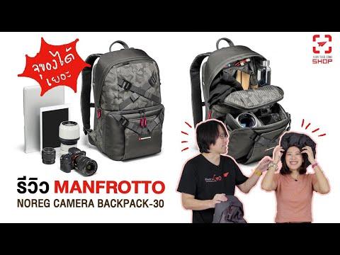 [SHOP] กระเป๋ากล้อง Manfrotto Noreg Camera Backpack-30 - วันที่ 10 Jan 2019