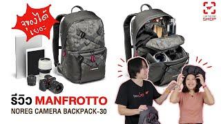 [SHOP] กระเป๋ากล้อง Manfrotto Noreg Camera Backpack-30
