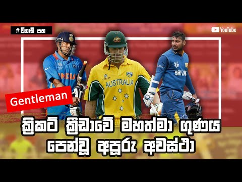 Fair Play and Gentleman Moments in Cricket | Respect Moment in Cricket| Gentleman of Cricket Sinhala