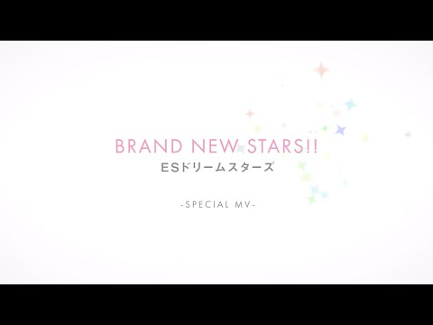 あんさんぶるスターズ!! Music 「BRAND NEW STARS!!」 - SPECIAL MV -